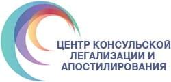 Консульская легализация и апостилирования в Астане и Москве